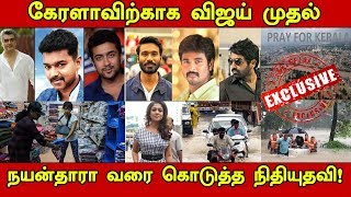 Exclusive Updates Of Kerala Flood Relief Donation From Tamil Actors | Kerala Floods