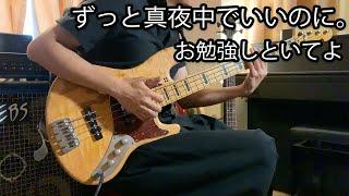 ずっと真夜中でいいのに。 zutomayo 『お勉強しといてよ』Bass Cover (Sandberg Masterpiece Limited Edition TT4)