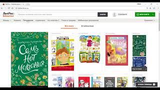 Читаем и слушаем книги на сайте ЛитРес: Библиотеки