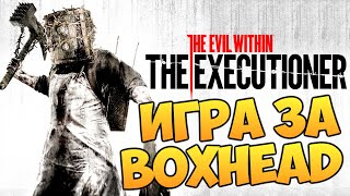 The Evil Within: The Executioner - ИГРАЕМ ЗА BOXHEAD'A