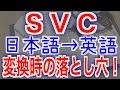 初級英会話のための英文法♯13 日→英。英語に変換するときのSVCの落とし穴!!!