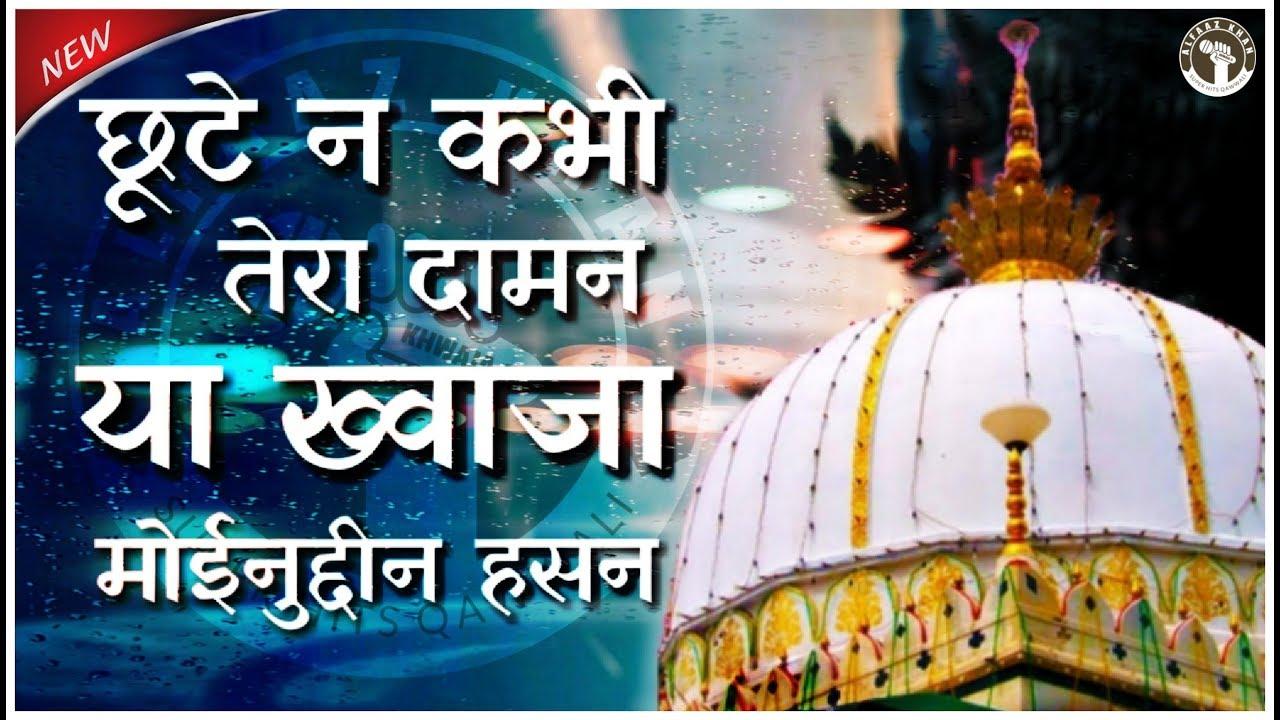 Download Chhute Na Kabhi Tera Daman Ya Khwaja Moinuddin Hasan | New Qawwali 2019