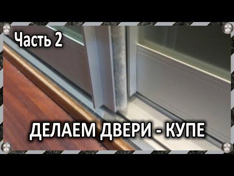 Как сделать двери шкафа купе своими руками