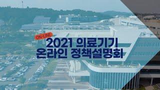 [LIVE] 2021년 의료기기 온라인 정책설명회