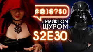 БДСМ з корупціонерами, Аваков, НЛО та NASA: #@)₴?$0 з Майклом Щуром #30 with english subs
