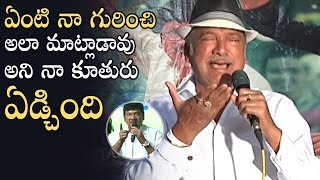Actor Rajendra Prasad Shares His Daughter's Reaction On His Speech @ Bewars Audio Launch