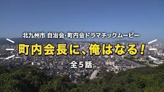 自治会・町内会ドラマチックムービー「町内会長に、俺はなる!」 (リンク先ページで動画を再生します。)