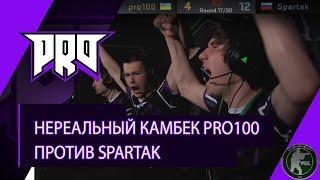 НЕРЕАЛЬНЫЙ КАМБЕК PRO100 против Spartak