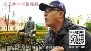 袁游 第二季 第41期 俄罗斯现代化之父彼得大帝