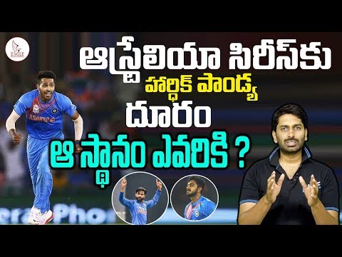 Who will take the place of Hardik Pandya ? India vs Aus Series | Eagle Media Works