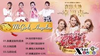Download lagu 2019 M Girls Angeline 阿妮 新年快乐2019 新年歌曲最受欢迎 Happy Chinese New Year Vol 2 MP3