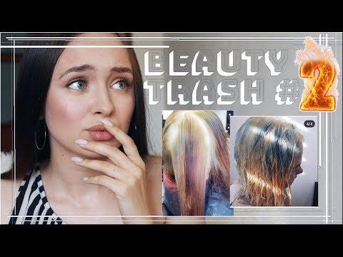 ОТВАЛИЛИСЬ ВОЛОСЫ и ожог кожи головы  |  BEAUTY TRASH # 2