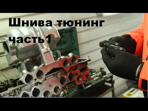 ТЮНИНГ ШЕВРОЛЕ НИВА ч.1
