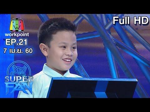 ย้อนหลัง แฟนพันธุ์แท้ SUPER FAN | EP.21 | 7 เม.ย. 60 Full HD