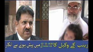 Zainab Kay Wakeel Ka JIT Myn Paish Honay Say Inkar | Innocent Girl Zainab Murder Case