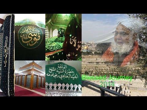 Baghdad Sharif aur Bait al Muqaddas ki Ziaraat