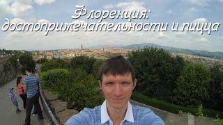 Флоренция: достопримечательности и пицца | Самостоятельно в Тоскану #2.8(Читайте подробный рассказ на блоге http://neoandrej.blogspot.com День 7 путешествия - побывайте вместе со мной на экспрес..., 2015-07-18T17:39:06.000Z)