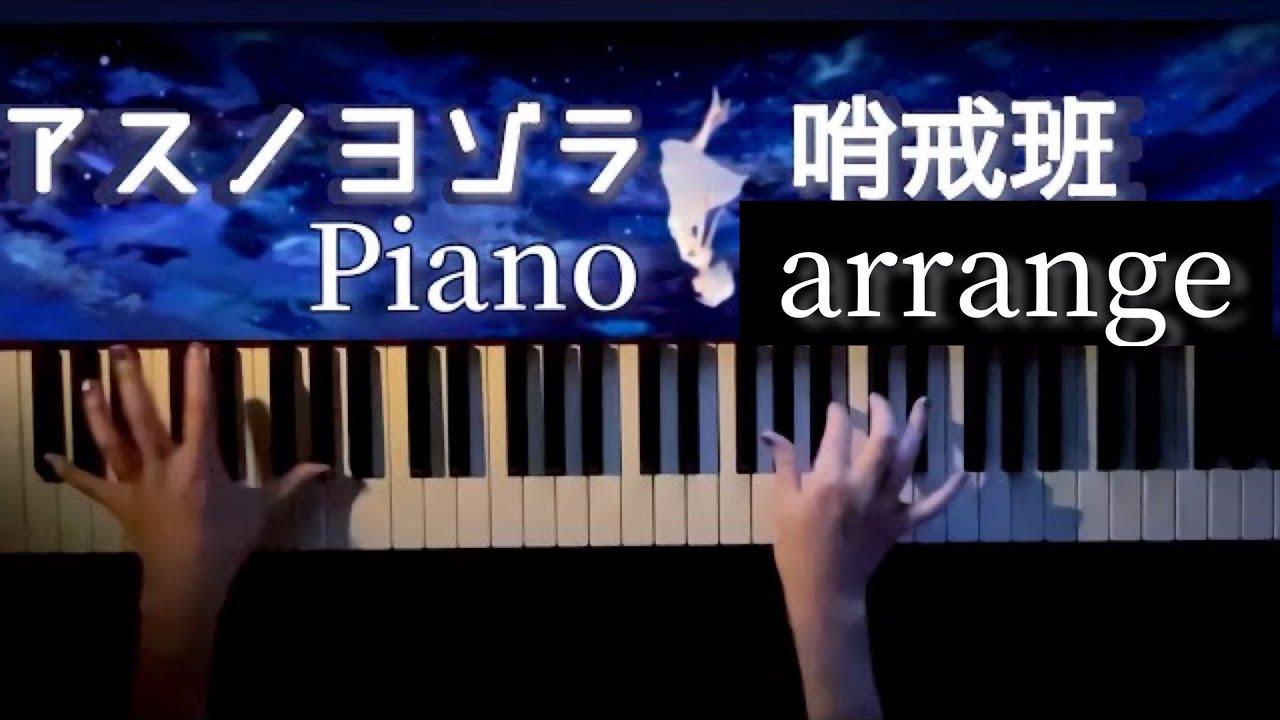 アスノヨゾラ哨戒班 / Orangestar 【かふねピアノアレンジ】