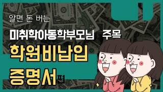 미취학학부모님 절세꿀팁 학원비납입증명서 돈 버는 방법