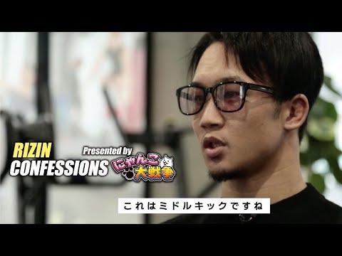 【番組】RIZIN CONFESSIONS #35
