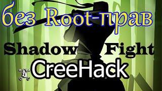 Как взломать Shadow Fight 2.(Как взломать Shadow Fight 2 без рут прав. Взлом shadow fight 2 без Root прав. Сам на примере не показал, потому что, добавил..., 2014-10-07T05:54:54.000Z)