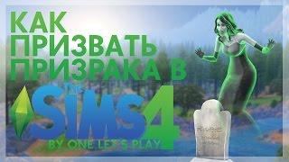 Как призвать призрака в The Sims 4