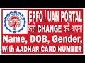 How to modify EPFO/UAN/PF personal details || Edit Name, DOB, Gender In UAN Online || In Hindi Urdu