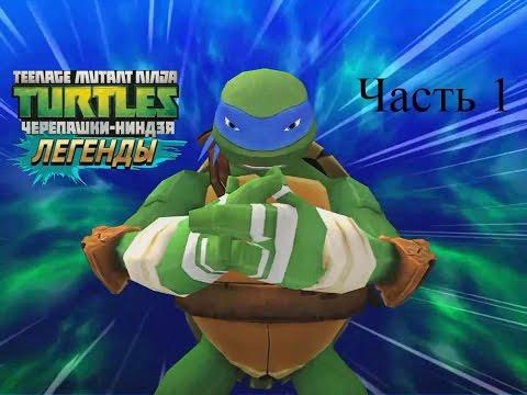 Игра Черепашки ниндзя онлайн Ninja Turtle играть
