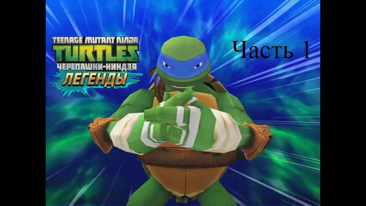Игра черепашки ниндзя прохождение игры на русском языке сериалы про подростков школу и любовь список русские