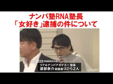ナンパ塾セミナー:ナンパ塾RNA(リアルナンパアカデミー)塾長女好き氏逮捕の件について