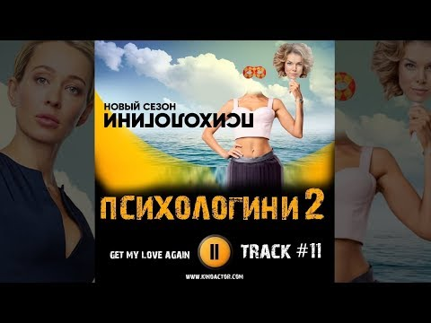 Сериал ПСИХОЛОГИНИ 2 сезон музыка OST 11 get my love again Анна Старшенбаум