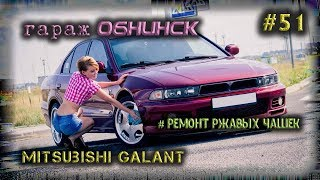 #51 [Mitsubishi Galant] Body Repair. Сварка. Ремонт чашек (стаканов)
