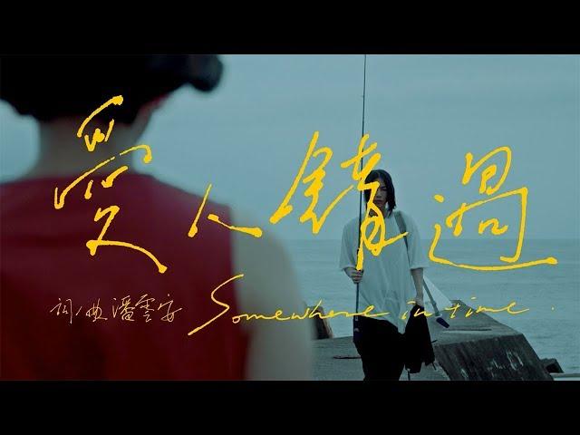 告五人 Accusefive 【愛人錯過 Somewhere in time】Official Music Video