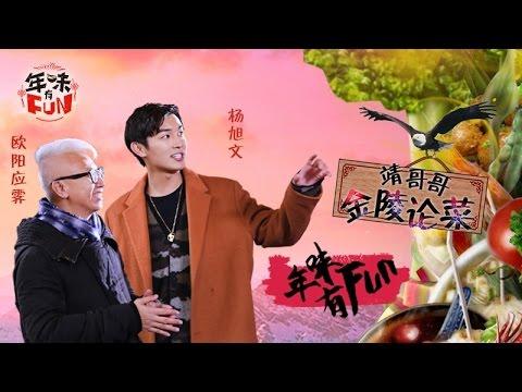 《年味有FUN》完整版:[第6期]杨旭文揭演员心酸经历 敲钟祈福全因与寺庙不解之缘