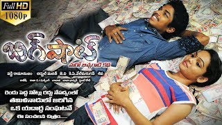 Big Shot Latest Telugu Full Length Movie | Sriram, Aara, Dhipika