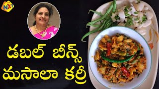 Double Beans Masala Curry | Telugu Recipes | Jaya Gari Vantalu | TVNXT Telugu