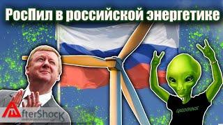 Как пилят деньги в энергетике России зеленые бесы | Aftershock.news