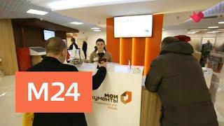 ''Це наше місто'': поліси ОМС нового зразка можна оформити у всіх офісах ''Мої документи'' - Москва 24