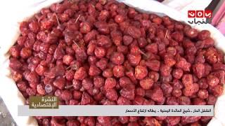 الفلفل الحار ... شيخ المائدة اليمنية  يطاله ارتفاع الأسعار   | تقرير يمن شباب