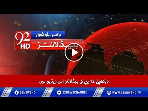 92 New Headlines 12:00 PM - 20-09-2016 - 92NewsHD