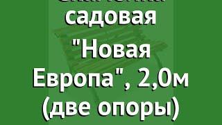 Скамейка садовая Новая Европа, 2,0м (две опоры) обзор 10105 бренд производитель