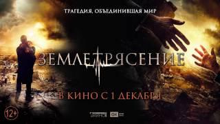"""""""Землетрясение"""" - Ролик_1"""