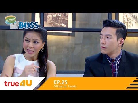 รับแซ่บ MY BOSS  [Full Episode 25 - Official by True4u]