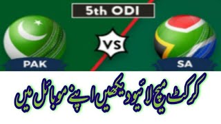Pak vs SA live 5th odi || live cricket streaming||  How to watch live cricket match
