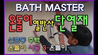 INSULATION EXECUTION_신촌동 주택 단열…