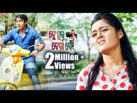 New Odia Film - Hey Prabhu Dekha De  Best Comedy Scene - He Prabhu Dhara De  Sarthak