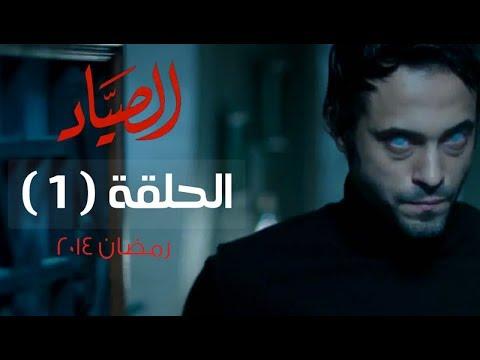 مسلسل الصياد HD - الحلقة ( 1 ) الأولى - بطولة يوسف الشريف - ElSayad Series Episode 01 thumbnail