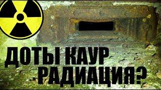 ДОТы КАУР. Радиоактивность?