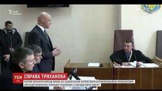 видео Прокурор требовал, судья не согласился