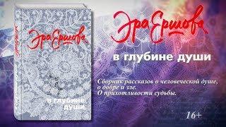 Эра Ершова «В глубине души»